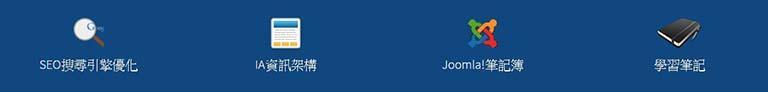 SEO搜尋引擎優化、IA資訊架構、Joomla!筆記簿、學習筆記