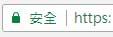 有SSL綠色HTTPS安全連線