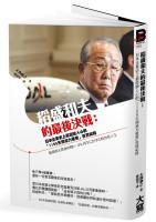 書籍封面:《稻盛和夫的最後決戰:日本企業史上最震撼人心的「1155天領導力重整」真實紀錄》